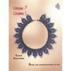 Набор для плетения бисером Паутинка (А-163)