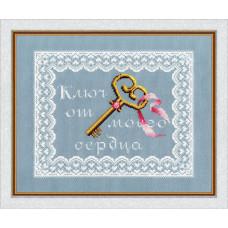 Набор для вышивания крестиком Золотое руно Ключ от моего сердца (СШ-008)