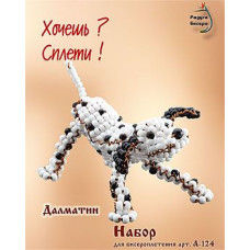 Набор для плетения бисером Далматин (А-124)*