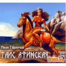Таис Афинская (Иван Ефремов) - со скидкой 15%