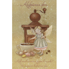 Кофейная фея (РК-516)