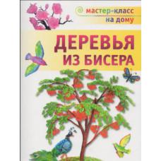 Книга Деревья из бисера (Ольга Гулидова)
