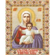 Икона Божьей Матери - Аз есмь с вами и никтоже на вы (364)