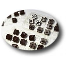Форма для шоколада Алфавит Конфеты русский (0143)