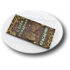 Пластиковая форма для шоколада ДР Красавчик (081)