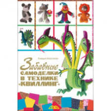 Литература по оригами, квиллингу