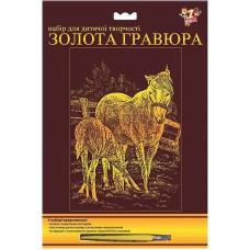 Набор для выцарапывания 1 Вересня Лошади (950350)