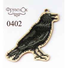 Ворон (0402)